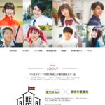 バンタン高等学院東京校の口コミや評判