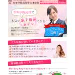 相生学院高等学校東京校の口コミや評判