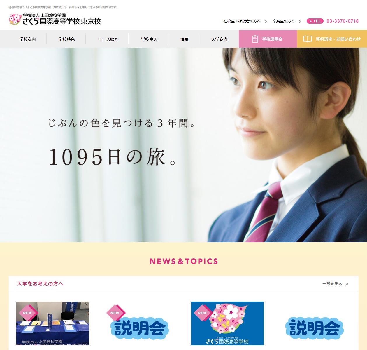 "<span class=""title"">さくら国際高等学校東京校の口コミや評判</span>"