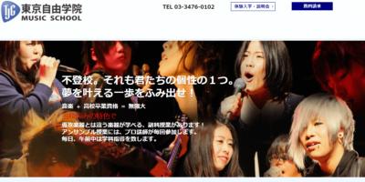 東京自由学院の画像