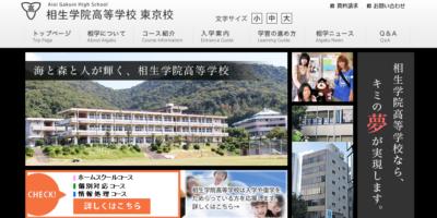 相生学院高等学校東京校の画像