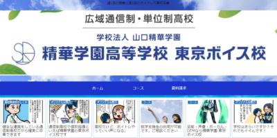 精華学園高等学校東京ボイス校の画像