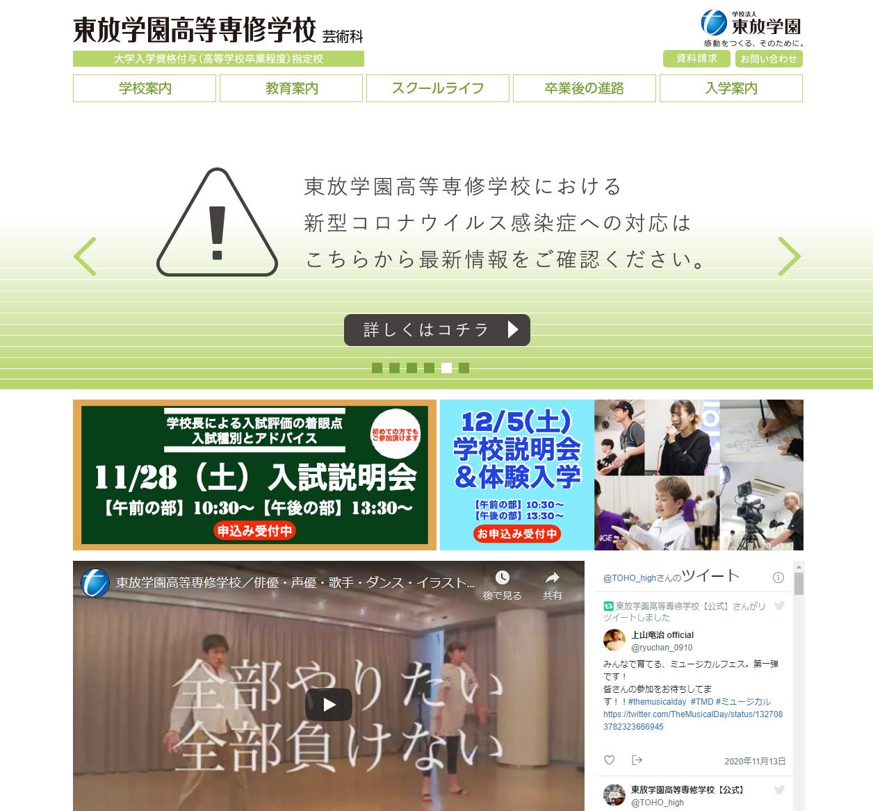 "<span class=""title"">東放学園高等専修学校の口コミや評判</span>"