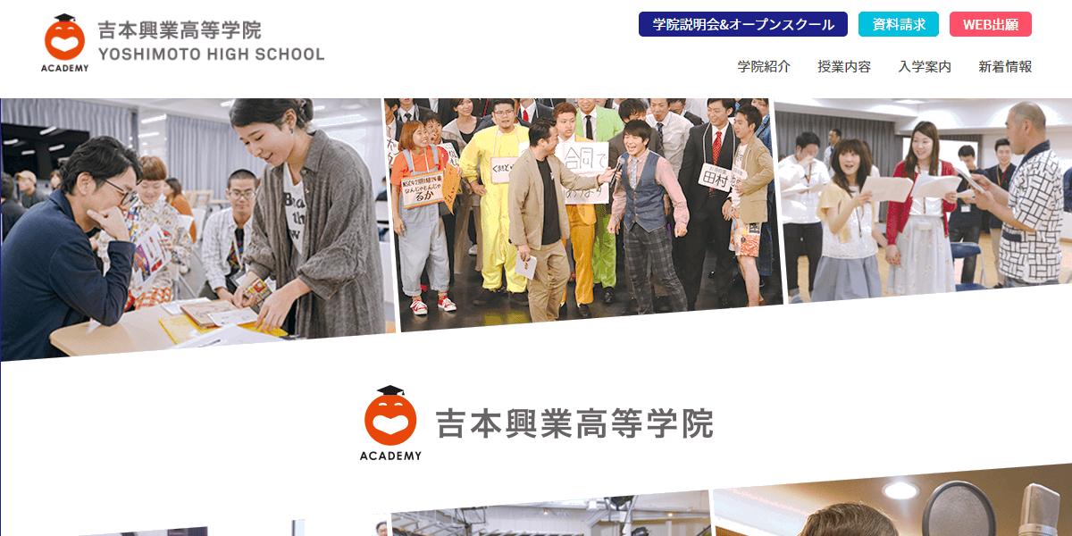 吉本興業高等学院の画像