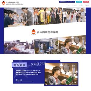 吉本興業高等学院 東京校の画像