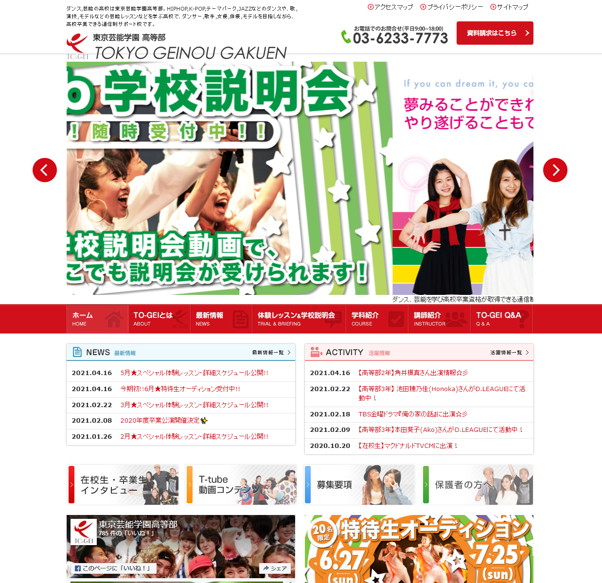 "<span class=""title"">東京芸能学園高等部の口コミや評判</span>"